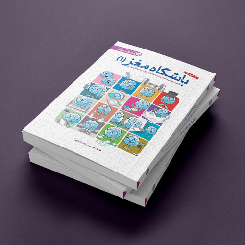 انتشار اولین کتاب باشگاه مغز